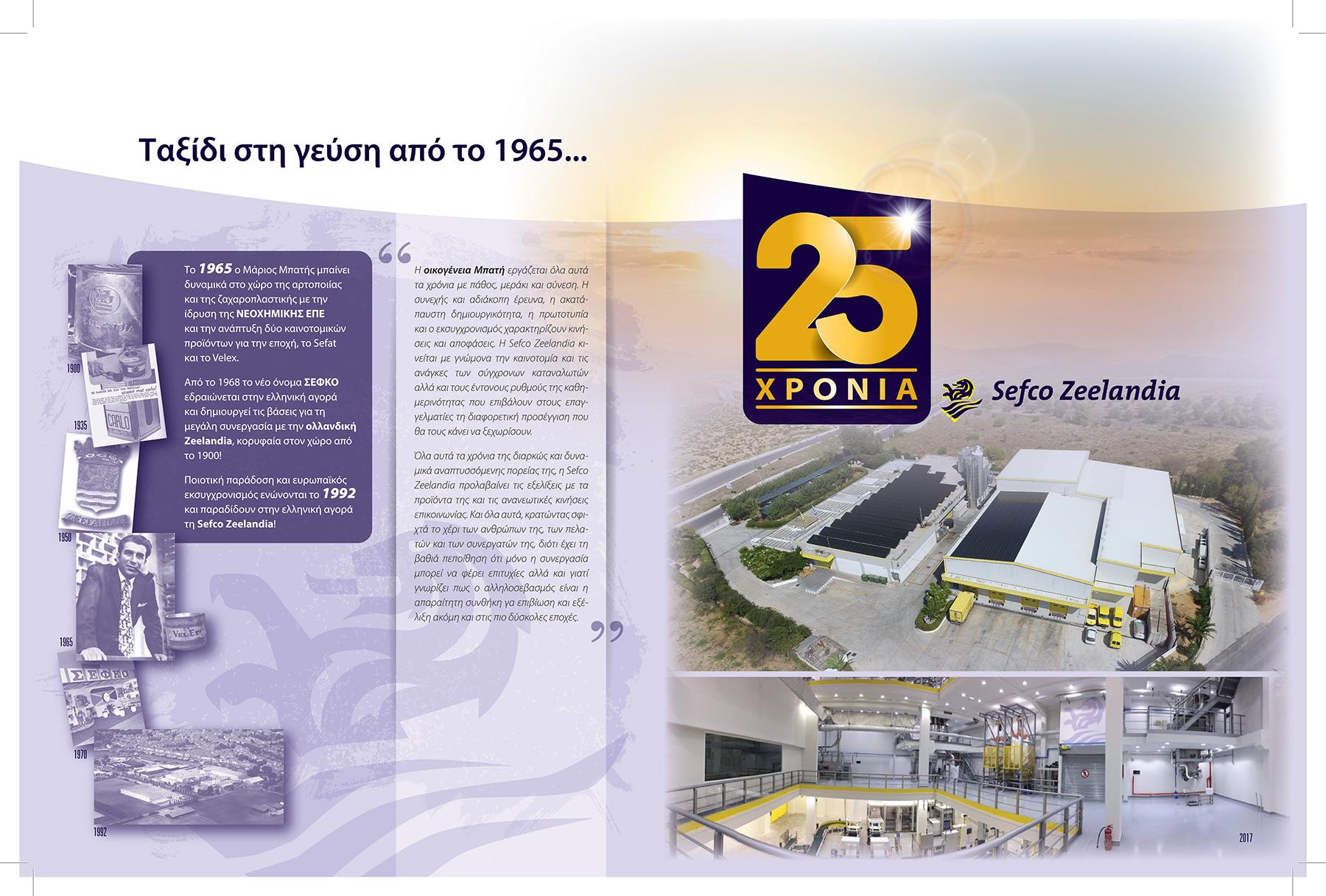25 Χρόνια Sefco Zeelandia
